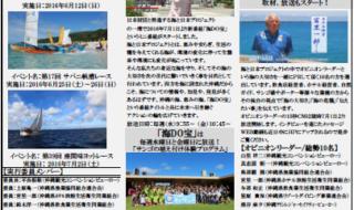 ニュースリリース7月号(月刊)