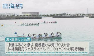 沖縄県-A25-S01