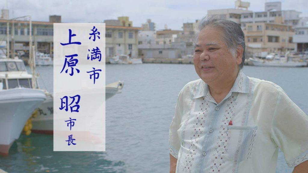 海と日本PROJECT in 沖縄県 ~海DO宝~