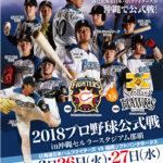 baseball2018-1