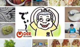 DEE okinawa 表紙2