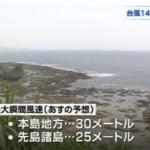 台風14号2