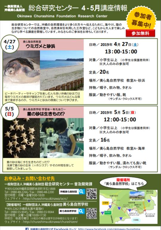 美ら島自然学校