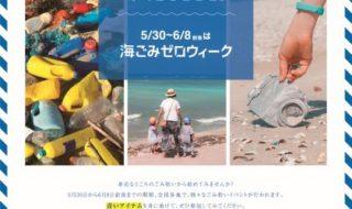 umigomi_zeroweek_flyer_2_omote