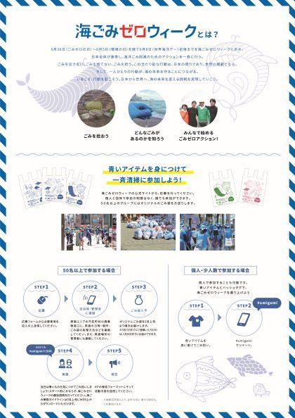 umigomi_zeroweek_flyer_2_ura