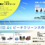 Beach Vibes 2020 (1)