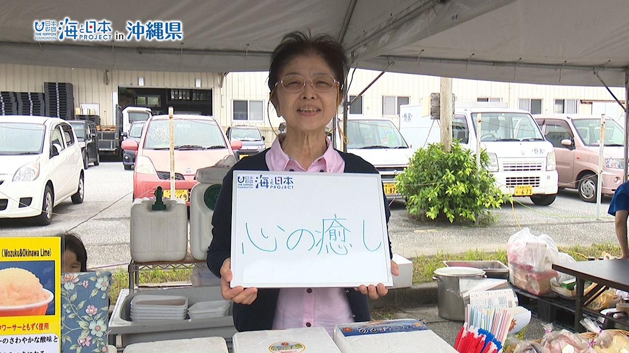 沖縄県-B3-s2