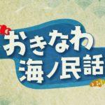 おきなわ海の民話1