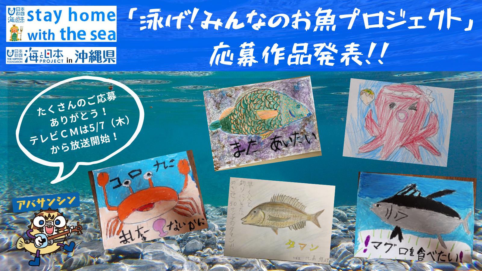 泳げ!みんなのお魚プロジェクト応募作品発表(16_9)
