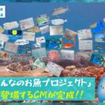 泳げ!みんなのお魚プロジェクトCM完成(16_9)