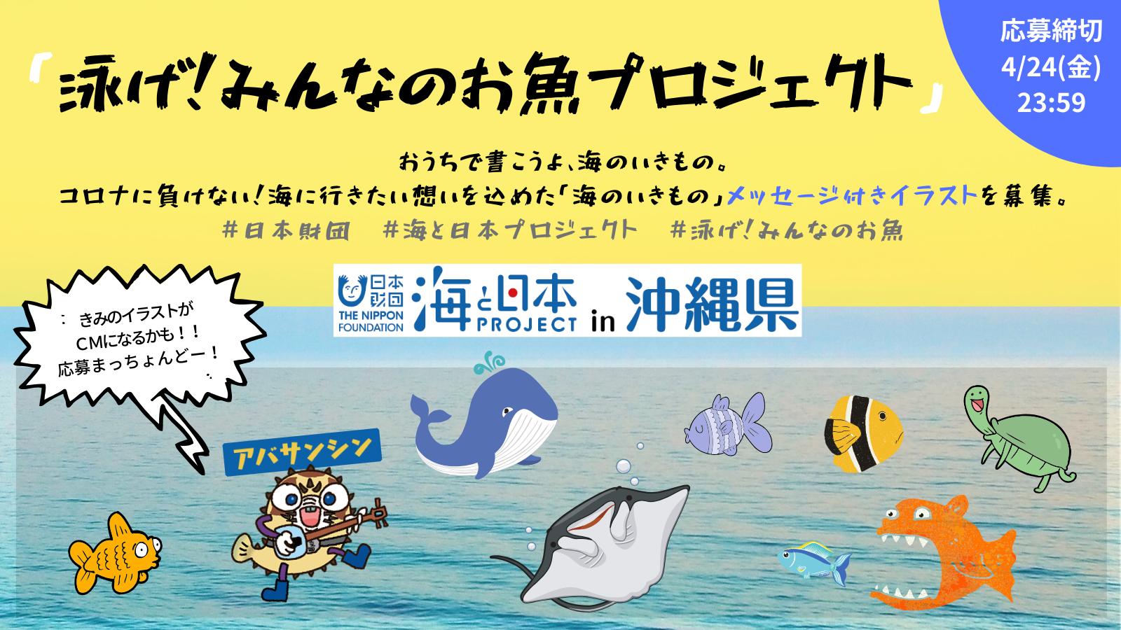 泳げ!みんなのお魚プロジェクトC(16:9)
