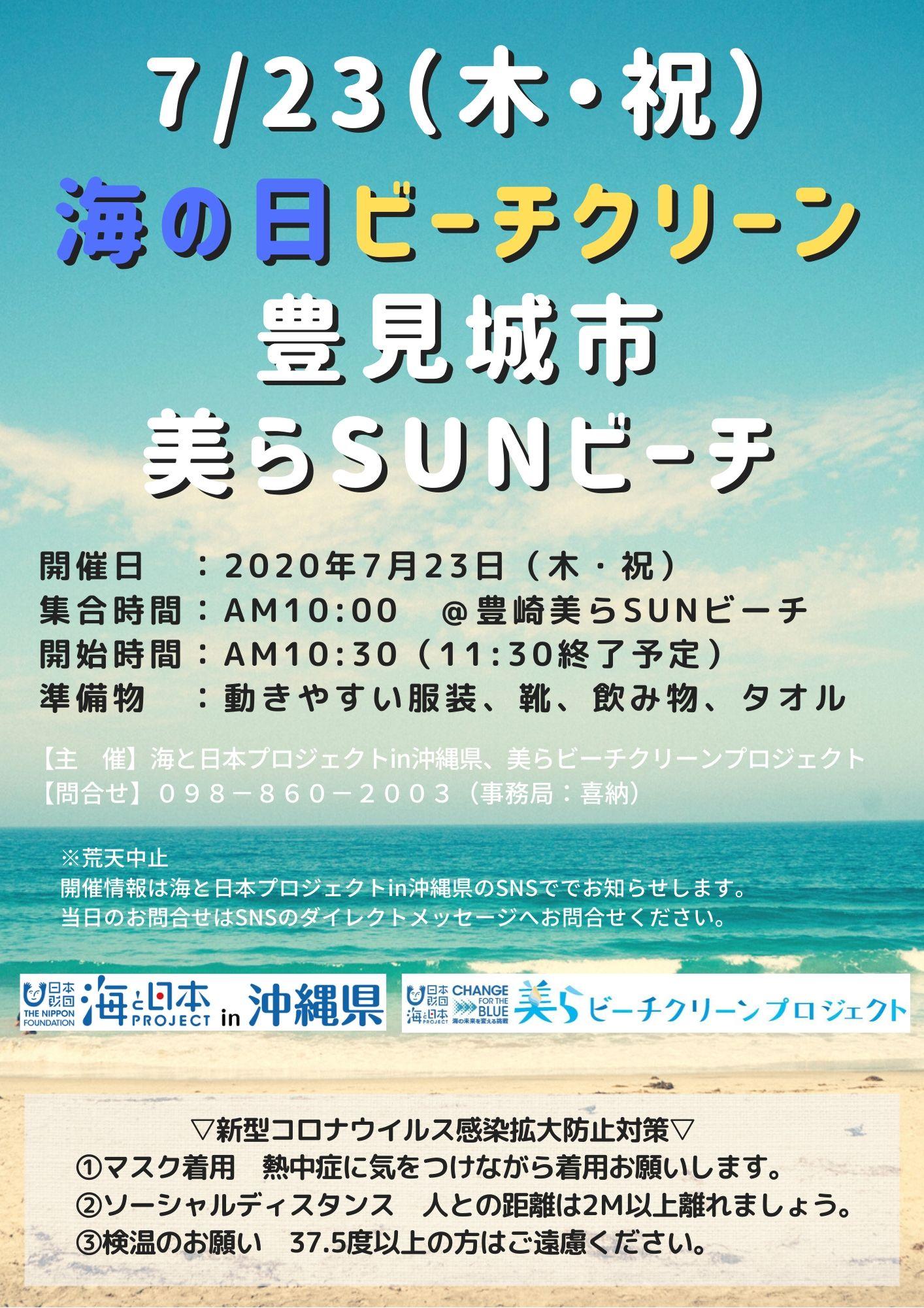 美らビーチクリーン大作戦2007豊崎