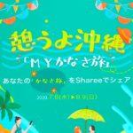 shareeコンテスト