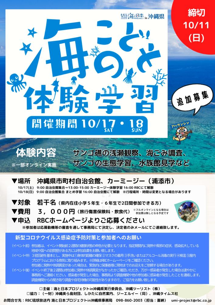 海のこども体験学習200929(A4) (1)