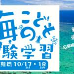 海のこども体験学習200929(16_9) (1)