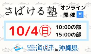さばける塾沖縄2020 (1)