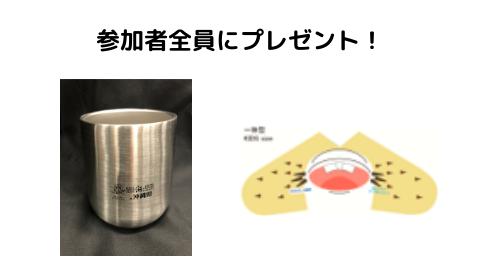 参加者全員にプレゼント! (1)
