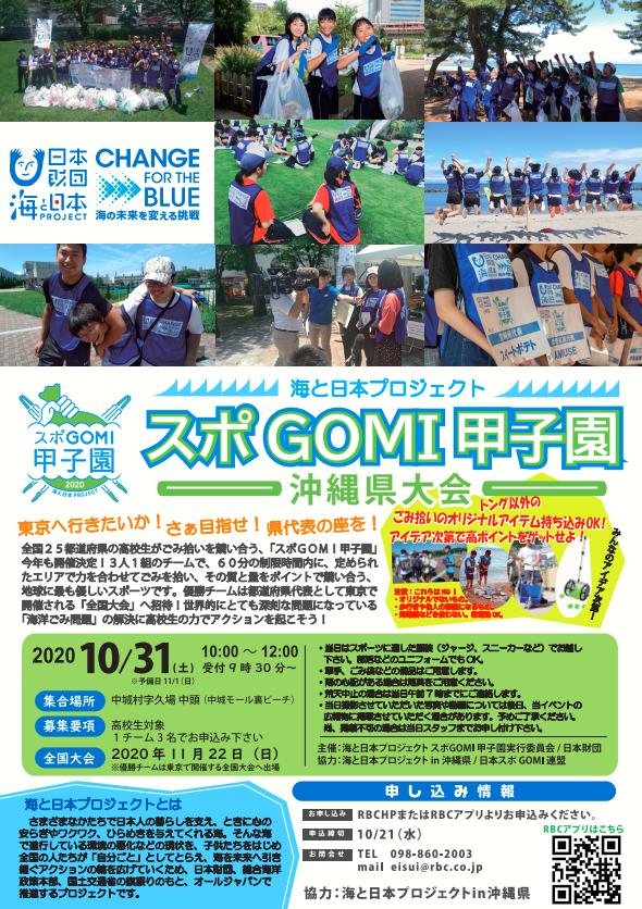 スポGOMI甲子園沖縄県大会