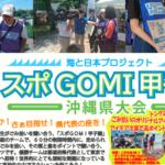 スポGOMI甲子園沖縄県大会コピー