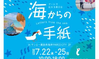 海からの手紙イベントデータオモテ