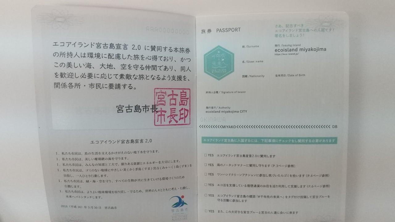エコパスポート2_210712_4