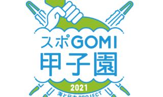 SpoGOMI_2021_Logo_A (1)12