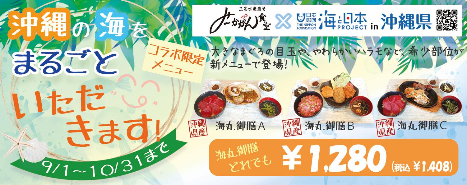 食堂キャンペーンバナー1500×600