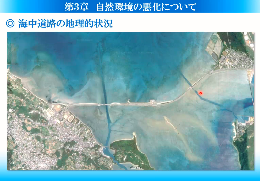 海中道路の地理的状況